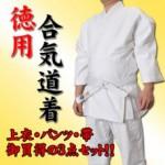 Aikido_Tozando